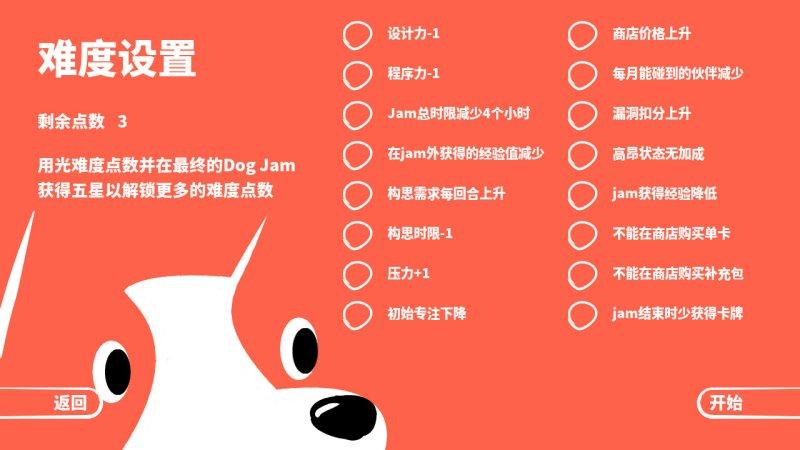 Dog Jam截图第2张