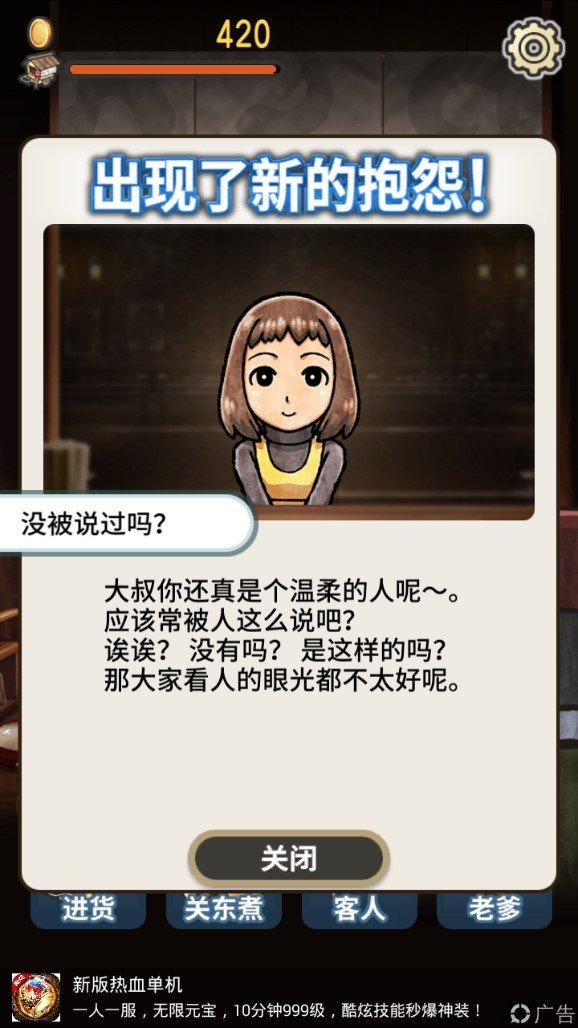 关东煮店人情故事3截图第15张