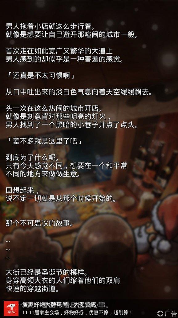 关东煮店人情故事3截图第1张