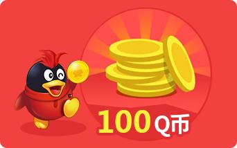 Q币 QB100