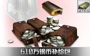 坦克世界610万银币 送1车位