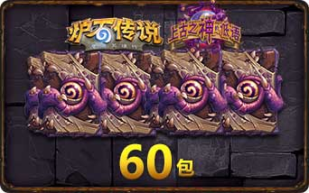 《炉石传说》60卡包 暴雪游戏
