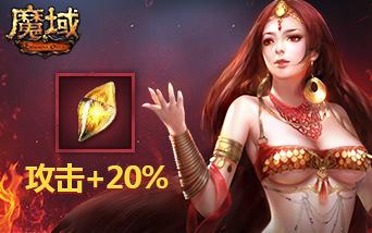 魔域 攻击+20%晶石 绝世臻品 表白季