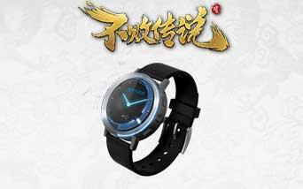 《不败传说》定制智能手表 首发