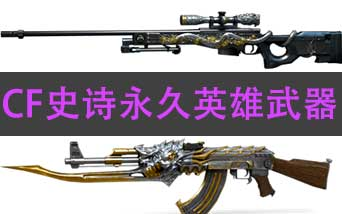 CF 穿越火线 史诗英雄武器(见详情页)