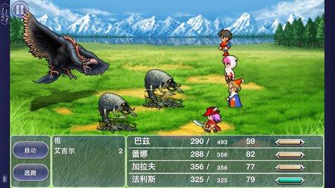 最终幻想5截图第4张