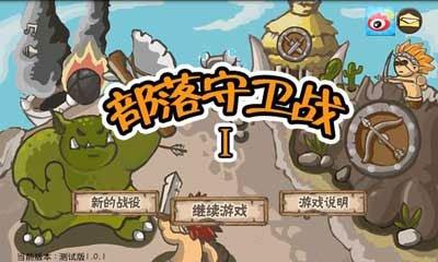QQ部落守卫战截图第1张