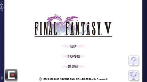 最终幻想5截图第1张