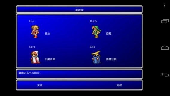 最终幻想Ⅰ截图第5张