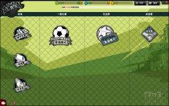 自由足球-游戏截图