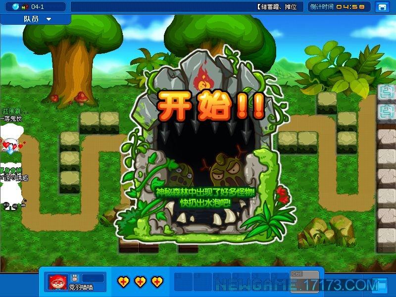 泡泡堂游戏截图第3张