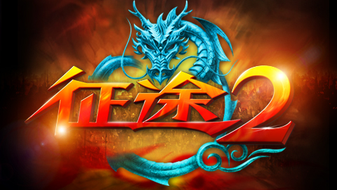 巨人网络2D国战游戏《征途2》游戏评测