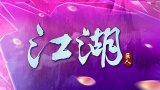 新游尝鲜坊:智能萌系网游《萌斗江湖》试玩