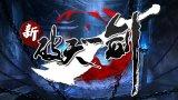游艺春秋2D武侠网游《新破天一剑》试玩