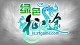 巨人网络2D武侠网游《绿色征途》试玩