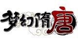 新游尝鲜坊:无商城回合《梦幻隋唐》