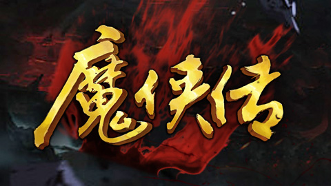 新游尝鲜坊:快节奏PK网游《魔侠传》