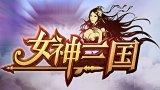 新游尝鲜坊:手游风格回合制《女神三国》