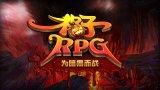 新游尝鲜坊:休闲回合网游《格子RPG》