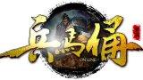 新游尝鲜坊:诸子百家版国战网游《兵马俑》