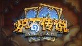 ChinaJoy新游尝鲜坊:《炉石传说》新版本砰砰来袭!