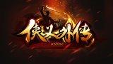 新游尝鲜坊:暗黑2式操作《侠义外传》试玩