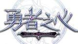 新游尝鲜坊:魔幻新游《勇者之心》试玩