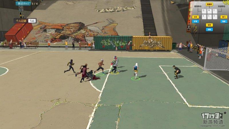街头足球截图第2张