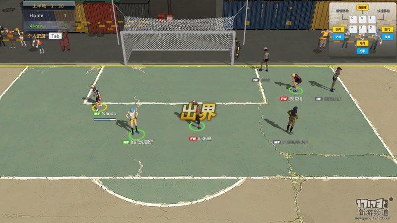 街头足球-试玩截图第20张