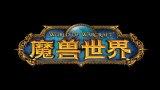 2018ChinaJoy:《魔兽世界》8.0资料片尝鲜试玩