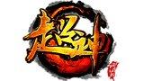 新游尝鲜坊:2.5D仙侠风PK网游《超神