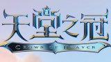 新游尝鲜坊:大型3D奇幻网游《天堂之冠》