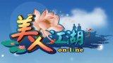 南京安讯2D武侠轻网游《美人江湖》试玩