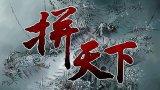 新游尝鲜坊:玩法传统 2D网游《拼天下》