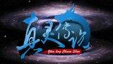新游尝鲜坊:2D玄幻修仙网游《真灵传说》