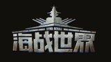 新游尝鲜坊:海空潜三方大混战《海战世界》
