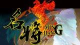八泽游戏2.5D武侠网游《名将》试玩