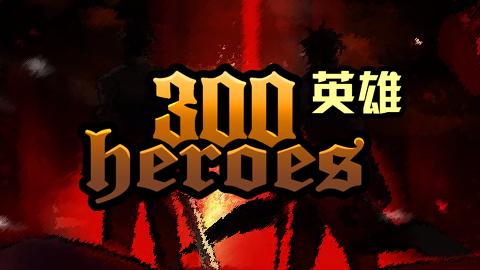 Saber大战葫芦娃《300 英雄》试玩