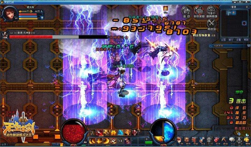 天空之剑-游戏截图第7张