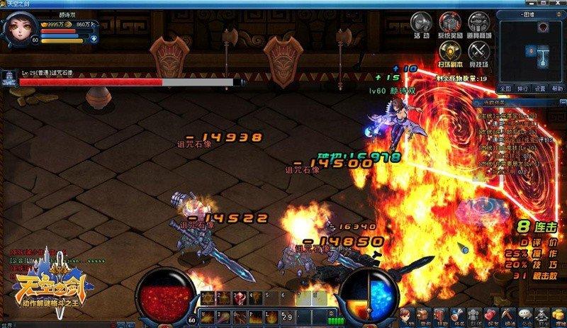 天空之剑-游戏截图第1张