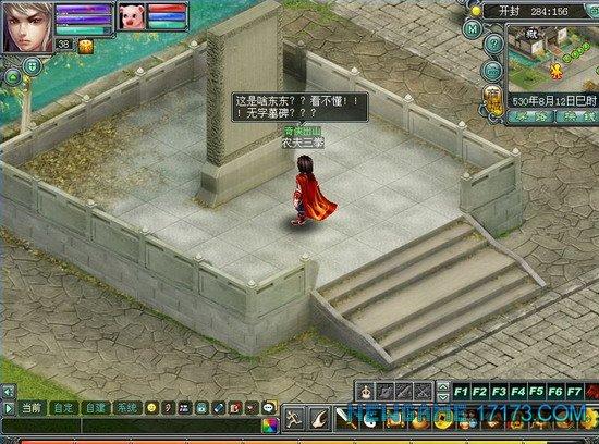 梦幻群侠传游戏截图第2张