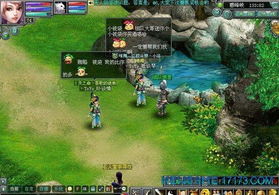梦幻群侠传游戏截图第4张