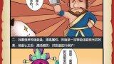 东方故事-漫画攻略