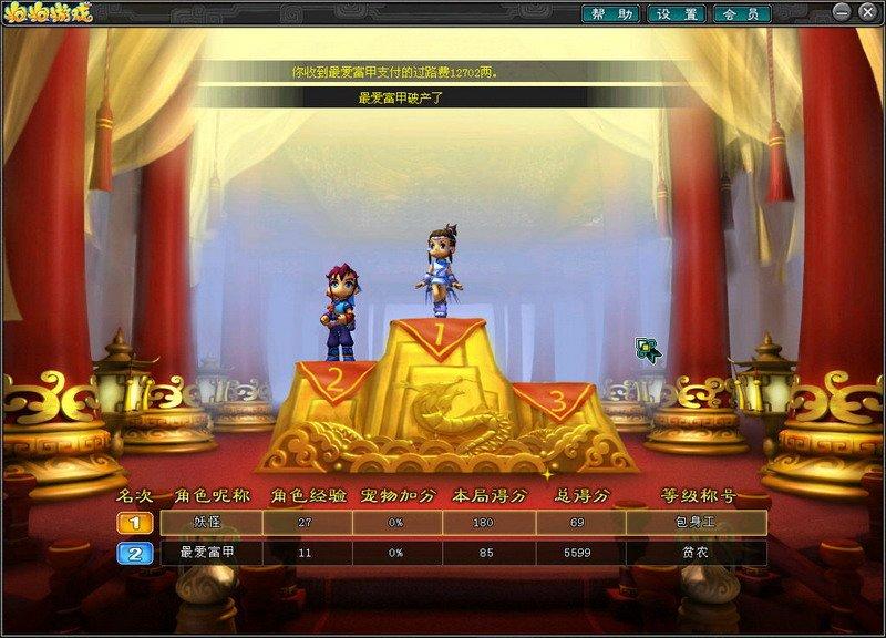 富甲西游游戏截图第8张