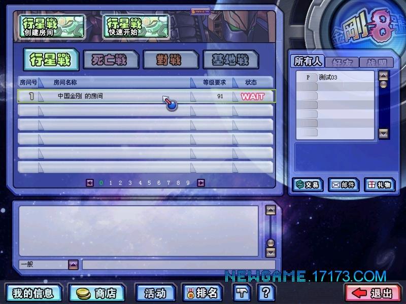 金刚8号游戏截图第2张