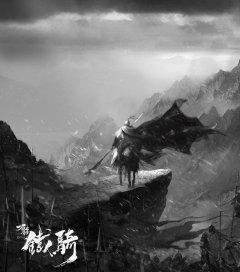 《刀锋铁骑》黑白原画