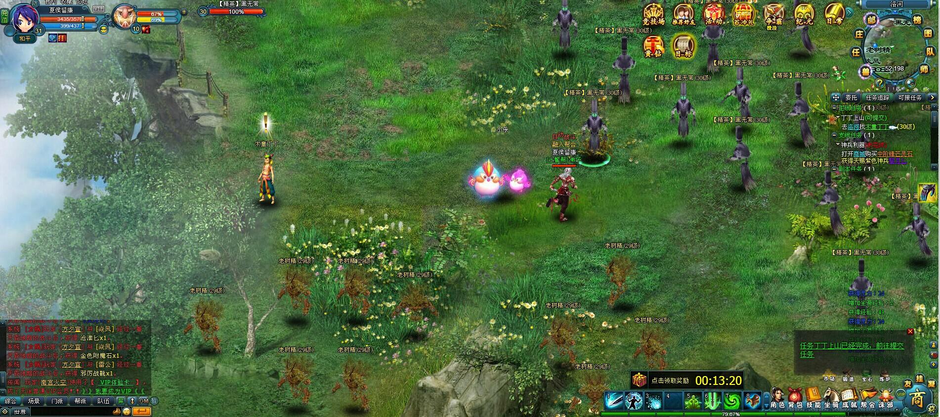 以中国远古神话时代为背景游戏《天途》