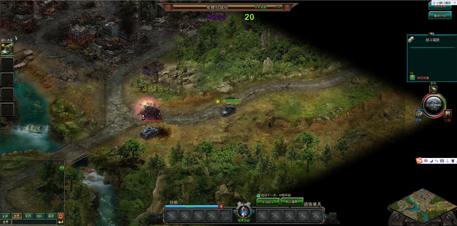 战争题材游戏《胜利曙光》截图