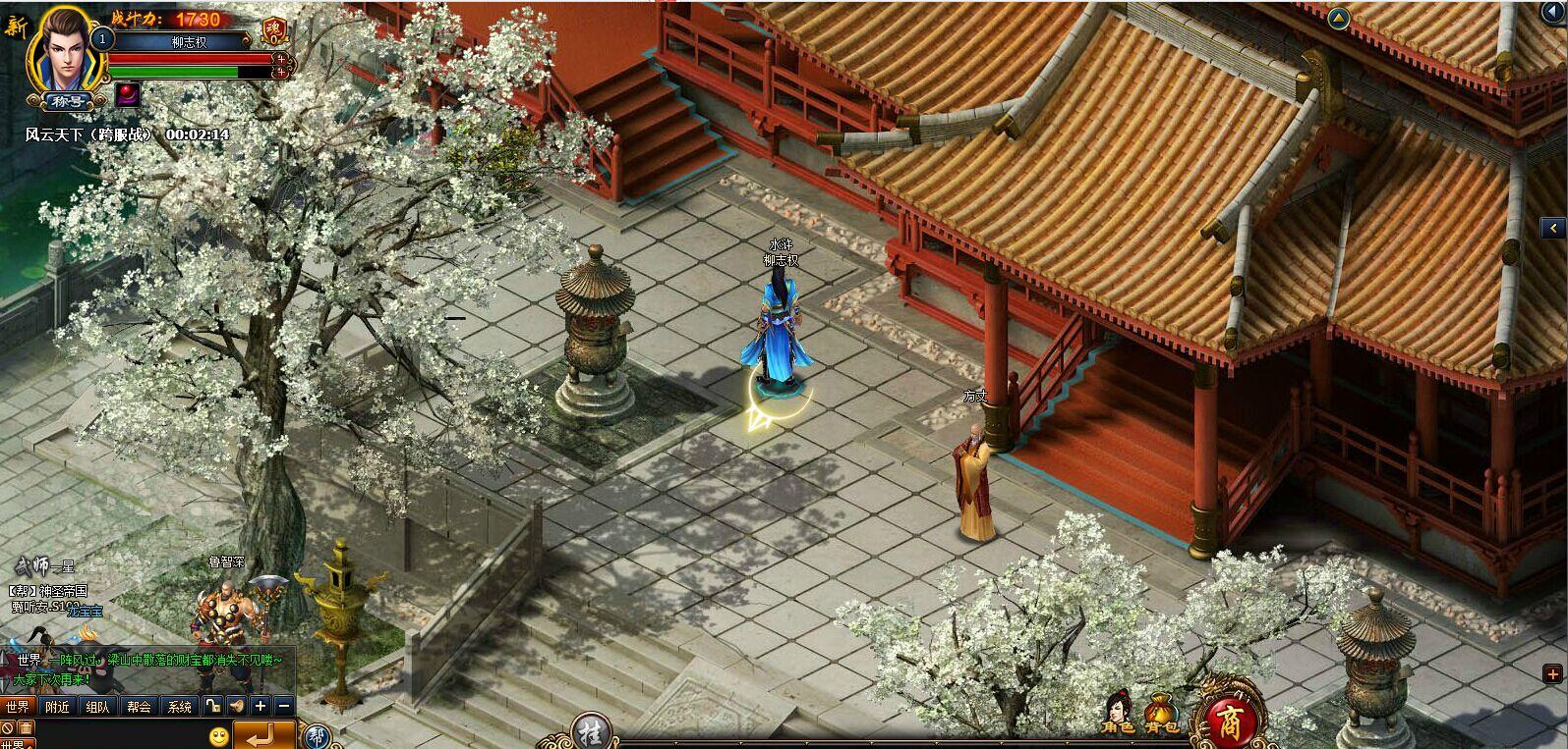 最新《水浒风云》游戏精彩截图