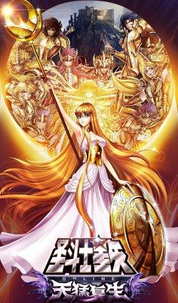 《圣斗士星矢》女神vs12黄金圣斗士